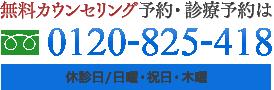 若島歯科医院(浦和) 0120-825-418