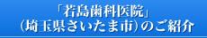 「若島歯科医院」(埼玉県さいたま市)のご紹介
