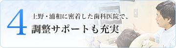浦和に密着した歯科医院で、調整サポートも充実