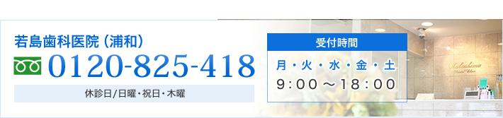 若島歯科医院(浦和) 0120-825-418【受付時間】休診日/日曜・祝日・木曜